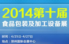 2014第十届中国食品包装及加工设备(郑州)展览会