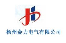 扬州金力电气:开拓,创新
