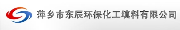 萍乡东辰¬——专注卓越品质,创新不断完善