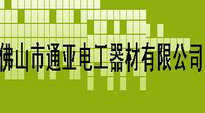 通亚:电工器材专家
