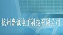 嘉诚电子:进口器件的大型供应商