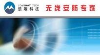 浪唯:中国安防电子行业的骄傲