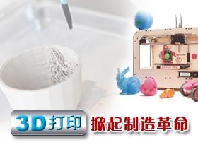 3D打印掀起制造**