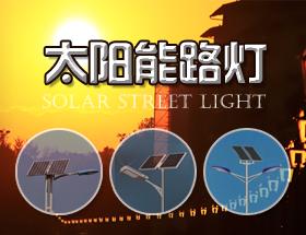 太阳能路灯-弘任照明