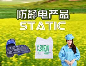 防靜電產品_創順防靜電