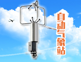 自動氣象站--研盛儀器儀表
