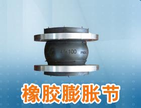 橡胶膨胀节--润达管道设备