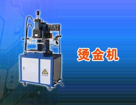 烫金机--深圳市惠士顿科技有限公司