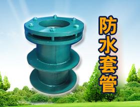 防水套管——润达管道