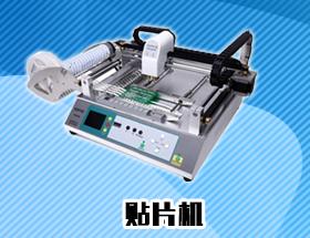 貼片機-誠樂自動化設備
