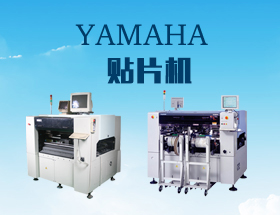 YAMAHA貼片機-龍合自動化設備