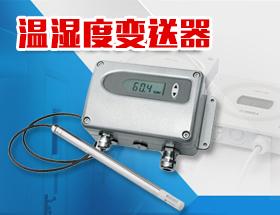 溫濕度變送器--上海賽甲電子