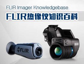 FLIR热像仪_FLIR红外热像仪__FLIR热像仪使用说明书
