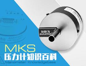 mks壓力計_mks壓力計廠家_mks壓力計經銷商