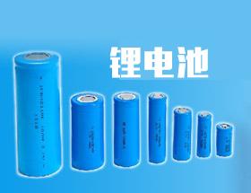 鋰電池--西安一丹