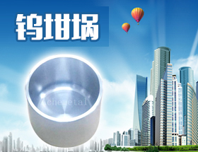 钨坩埚--Achemetal Tungsten & Molybdenum Co., Ltd