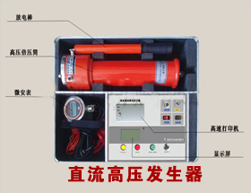 直流高壓發生器--晟皋電氣