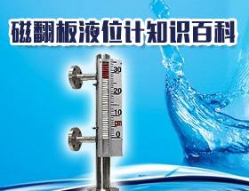 磁翻板液位計_磁翻板液位計價格_磁翻板液位計廠家-專題頻道|儀表展覽網