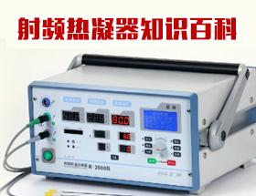 射頻熱凝器_射頻熱凝器供應_脈沖射頻熱凝器-專題頻道|儀表展覽網
