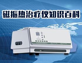 磁振熱治療儀_進口磁振熱治療儀_磁振熱治療儀廠家-專題頻道|儀表展覽網