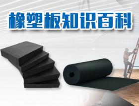 橡塑板_橡塑保溫板_橡塑板設備-專題頻道|儀表展覽網