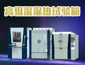 高低温湿热试验箱-北京锐辰