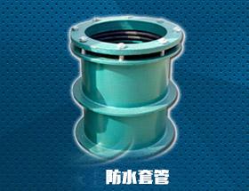 防水套管--佳恒管道