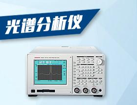 光谱分析仪--欧诺谊仪器