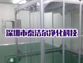 深圳洁净棚-泰洁尔净化