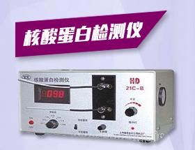 核酸蛋白檢測儀-上海嘉鵬