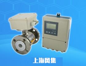 分體式電磁流量計-上海風集