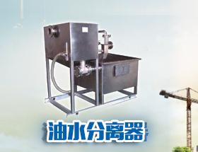 油水分離器-上海安碧環保