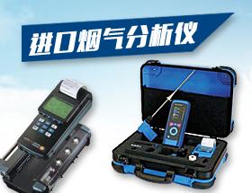 進口煙氣分析儀-青島益嘉元