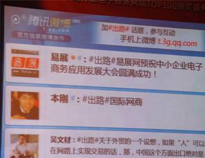 易展官方微博信息在大会上展示