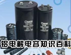 铝电解电容知识百科
