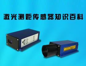 激光测距传感器知识专题
