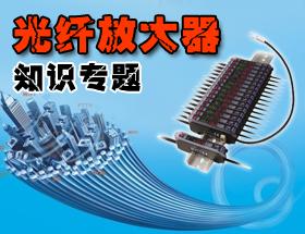 光纖放大器知識百科