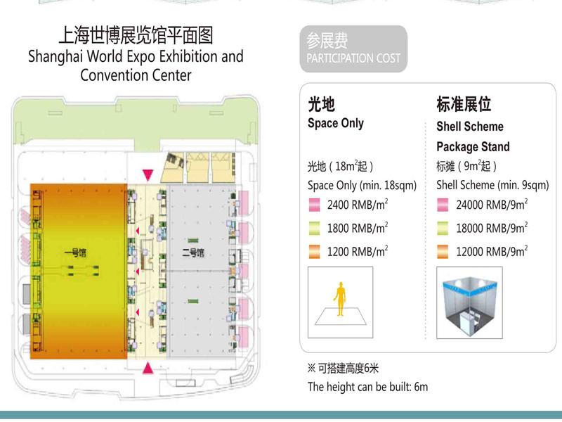 展览馆平面图 第23届中国国际测量控制与仪器仪表 展览会 高清图片