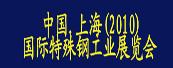 2010中国(上海)国际特殊钢工业展览会