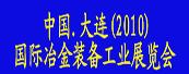 中国大连国际冶金装备工业展览会