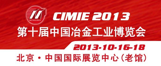 2013第十届中国(北京)国际冶金工业博览会
