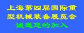 2011中国•上海第四届国际重型机械装备展览会