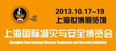 2013第五届上海国际应急减灾与安全博览会