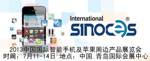 2013年中国国际智能手机及苹果周边产品展览会