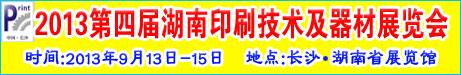 2013第四届湖南印刷技术及器材展览会