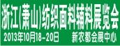 2013浙江(萧山)纺织面料辅料展览会