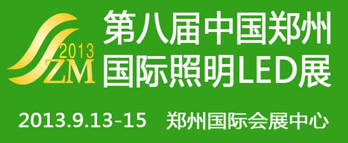 2013第八届中国郑州照明(LED)展览会
