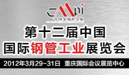 第十二届中国国际钢管工业展览会
