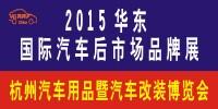 2015杭州国际汽车后市场品牌展暨改装博览会