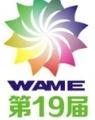 第19届武汉广告技术及设备展览会